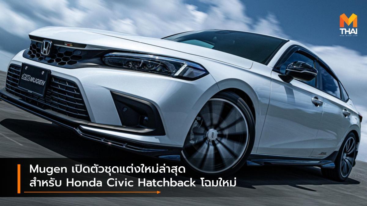 HONDA honda civic Honda Civic Hatchback Mugen ชุดแต่ง ฮอนด้า ฮอนด้า ซีวิค ฮอนด้า ซีวิค แฮทช์แบ็ก
