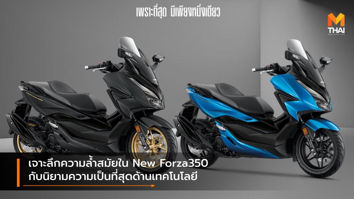 HONDA Honda Forza350 Honda Smartphone Voice Control System HSVCs รถจักรยานยนต์ฮอนด้า
