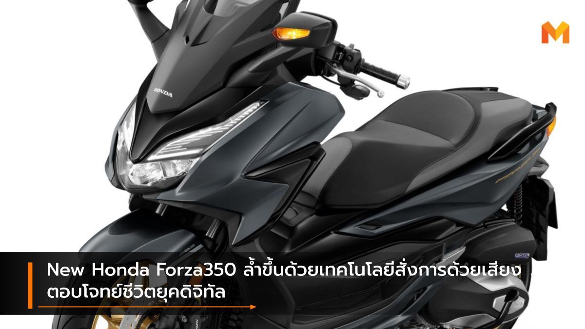 HONDA Honda Forza350 รถจักรยานยนต์ฮอนด้า รุ่นปรับโฉม