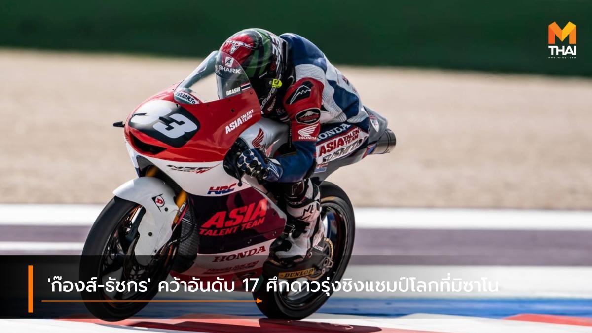FIM CEV Moto3 Junior World Championship MotoGP 2021 Race to the Dream ธัชกร บัวศรี ฮอนด้า เรซ ทู เดอะ ดรีม เอฟไอเอ็ม ซีอีวี โมโตทรี จูเนียร์ เวิลด์ แชมเปี้ยนชิพ 2021 โมโตจีพี 2021