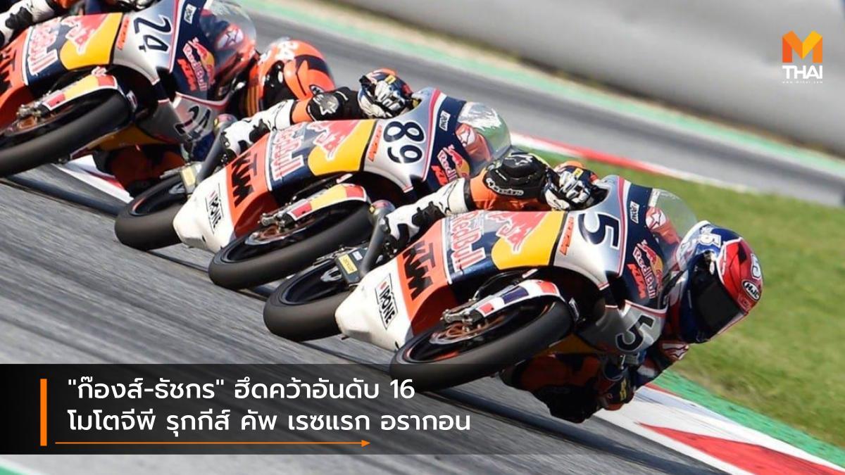 MotoGP 2021 Race to the Dream ธัชกร บัวศรี ฮอนด้า เรซ ทู เดอะ ดรีม เรดบูล โมโตจีพี รุกกีส์ คัพ2021 โมโตจีพี 2021