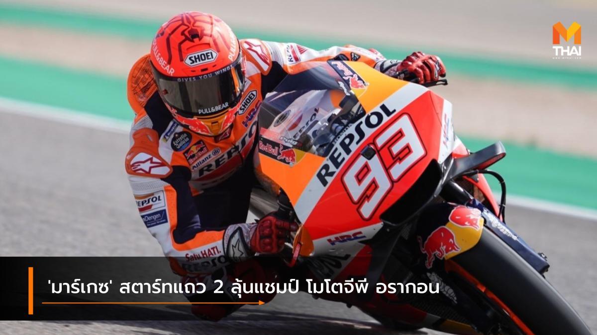 motogp MotoGP 2021 Repsol Honda มาร์ค มาร์เกซ เรปโซล ฮอนด้า โปล เอสปาร์กาโร โมโตจีพี โมโตจีพี 2021