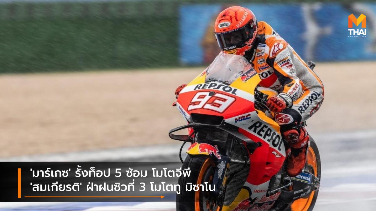 Idemitsu Honda Team Asia moto2 motogp MotoGP 2021 Race to the Dream Repsol Honda มาร์ค มาร์เกซ สมเกียรติ จันทรา อิเดมิตสึ ฮอนด้า ทีม เอเชีย ฮอนด้า เรซ ทู เดอะ ดรีม เรปโซล ฮอนด้า โมโตจีพี โมโตจีพี 2021 โมโตทู