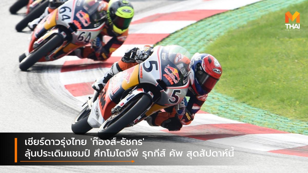 MotoGP 2021 Race to the Dream ธัชกร บัวศรี ฮอนด้า เรซ ทู เดอะ ดรีม เรดบูล โมโตจีพี รุกกีส์ คัพ 2021