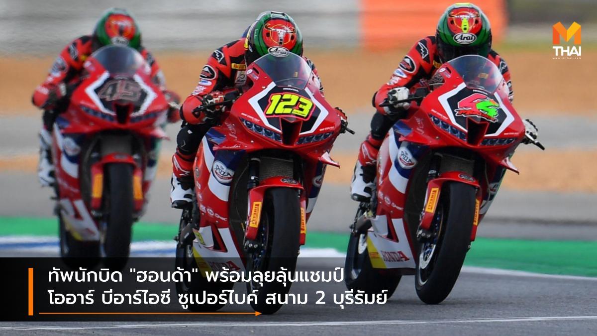Chang International Circuit Honda Racing Thailand OR BRIC Superbike 2021 ช้าง อินเตอร์เนชั่นแนล เซอร์กิต ภาสวิชญ์ ฐิติวรารักษ์ มุกข์ลดา สารพืช สิทธิศักดิ์ อ่อนเฉวียง ฮอนด้า เรซซิ่ง ไทยแลนด์ โออาร์ บีอาร์ไอซี ซูเปอร์ไบค์ ไทยแลนด์ 2021