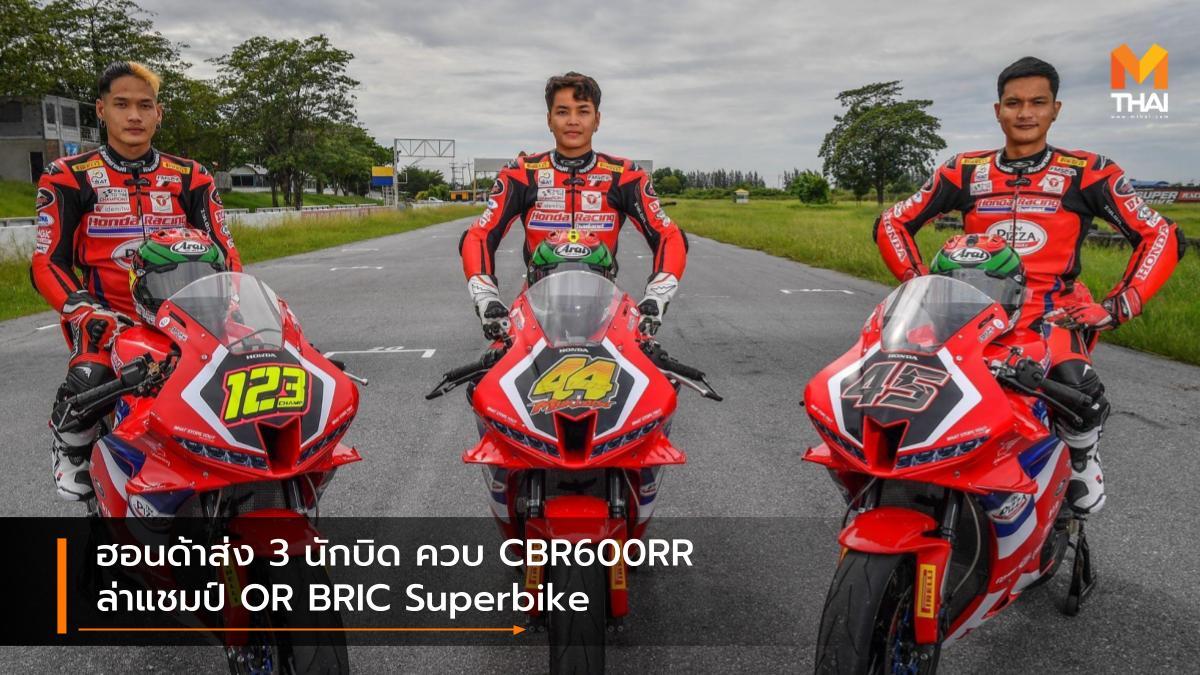 Chang International Circuit Honda Racing Thailand OR BRIC Superbike2021 ภาสวิชญ์ ฐิติวรารักษ์ มุกข์ลดา สารพืช สนามช้าง อินเตอร์เนชั่นแนล เซอร์กิต สิทธิศักดิ์ อ่อนเฉวียง ฮอนด้า เรซซิ่ง ไทยแลนด์