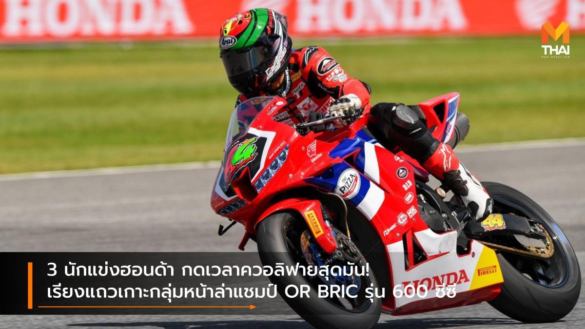 Chang International Circuit OR BRIC Superbike 2021 ช้าง อินเตอร์เนชั่นแนล เซอร์กิต ภาสวิชญ์ ฐิติวรารักษ์ มุกข์ลดา สารพืช สิทธิศักดิ์ อ่อนเฉวียง ฮอนด้า เรซซิ่ง ไทยแลนด์ โออาร์ บีอาร์ไอซี ซูเปอร์ไบค์ ไทยแลนด์ 2021