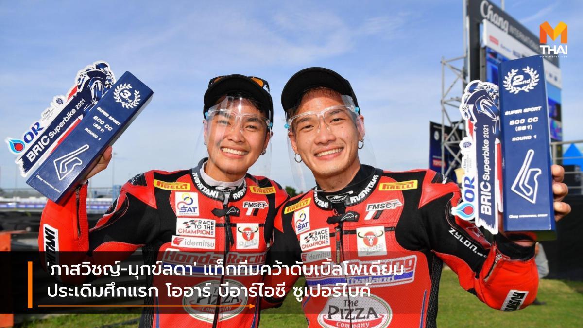Chang Super GT Race 2019 Honda Racing Thailand OR BRIC Superbike 2021 ช้าง อินเตอร์เนชั่นแนล เซอร์กิต ภาสวิชญ์ ฐิติวรารักษ์ มุกข์ลดา สารพืช ฮอนด้า เรซซิ่ง ไทยแลนด์ โออาร์ บีอาร์ไอซี ซูเปอร์ไบค์ ไทยแลนด์ 2021