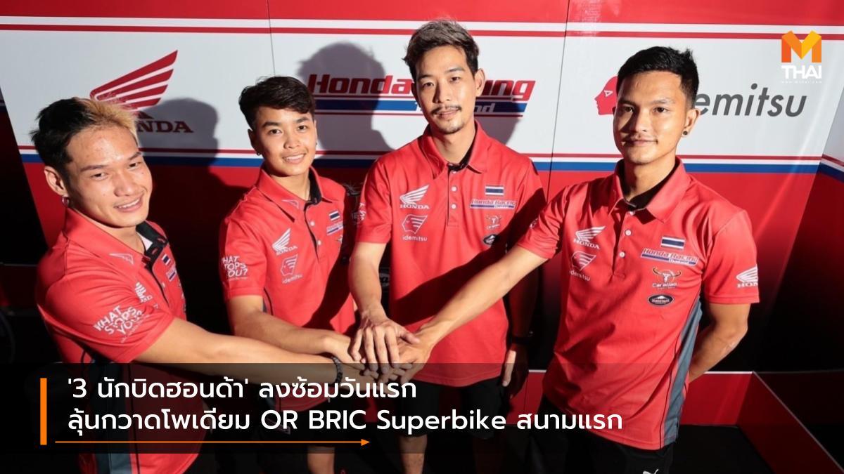 Chang International Circuit Honda Racing Thailand OR BRIC Superbike 2021 ช้าง อินเตอร์เนชั่นแนล เซอร์กิต ภาสวิชญ์ ฐิติวรารักษ์ มุกข์ลดา สารพืช สิทธิศักดิ์ อ่อนเฉวียง ฮอนด้า เรซซิ่ง ไทยแลนด์