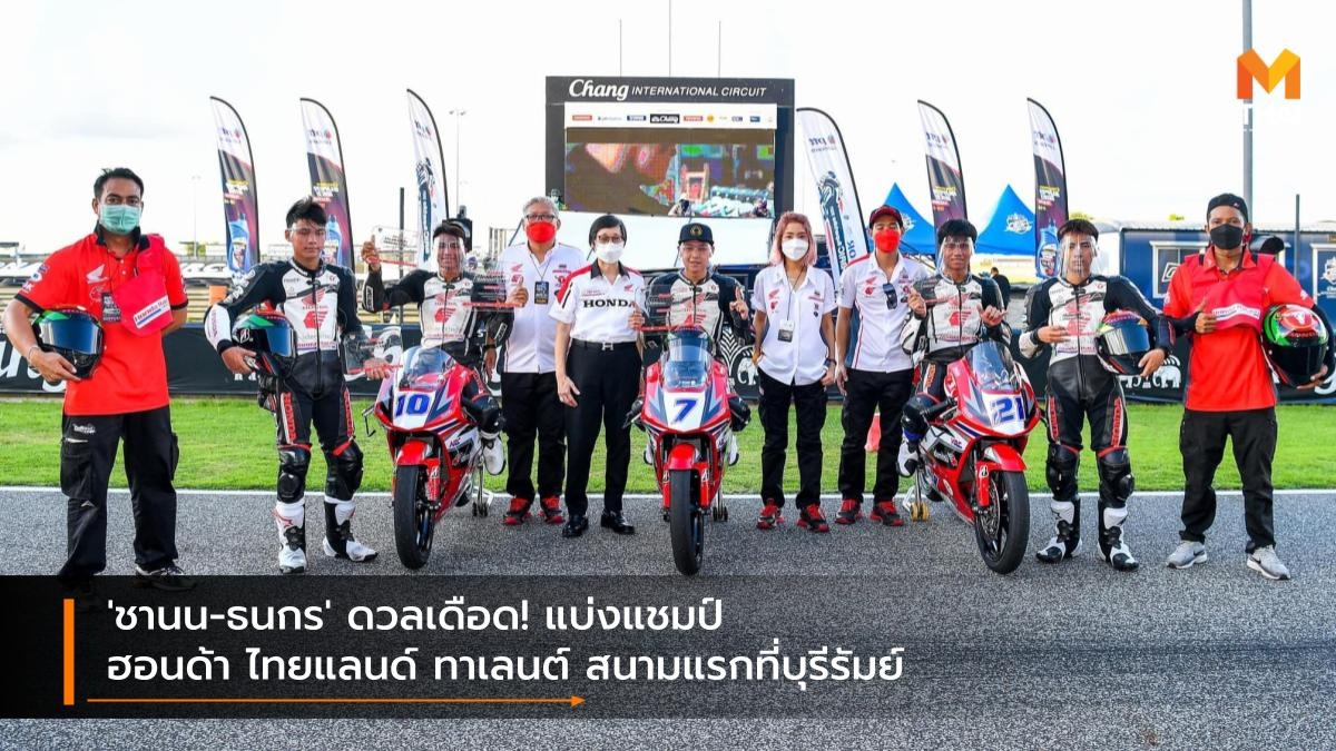 Chang International Circuit Honda Racing Thailand Honda Thailand Talent Cup Race to the Dream ช้าง อินเตอร์เนชั่นแนล เซอร์กิต ชานน อินทร์ต๊ะ ธนกร หลักหาญ ฮอนด้า เรซ ทู เดอะ ดรีม ฮอนด้า เรซซิ่ง ไทยแลนด์ ฮอนด้า ไทยแลนด์ ทาเลนต์ คัพ 2021