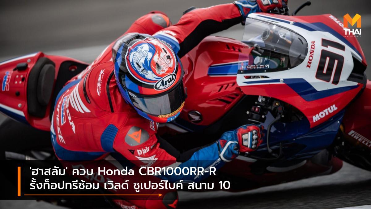 HRC World Superbike wsbk WSBK 2021 ลีออน ฮาสลัม อัลวาโร่ เบาติสต้า เวิลด์ ซูเปอร์ไบค์ 2021 เอชอาร์ซี