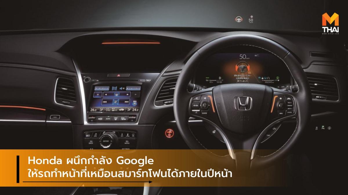 google HONDA กูเกิล ฮอนด้า เทคโนโลยี