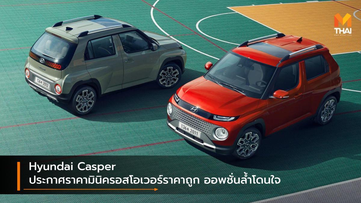 hyundai Hyundai Casper รถใหม่ ราคารถใหม่ ฮุนได