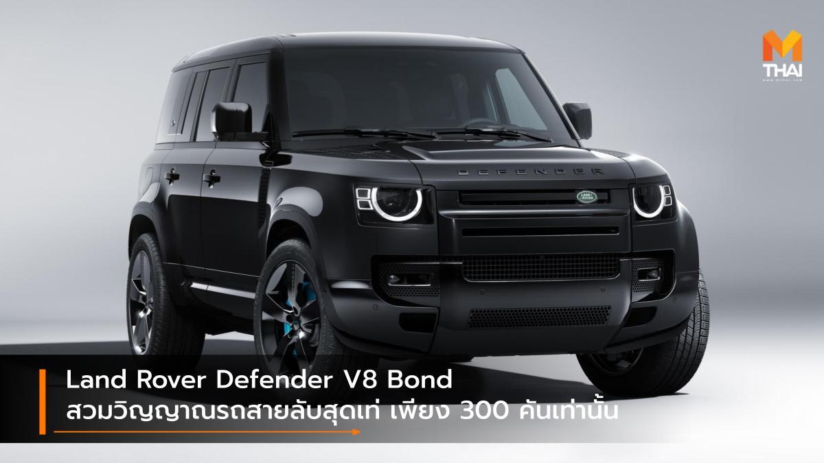 007 JAMES BOND land rover Land Rover Defender Land Rover Defender V8 Bond Edition No Time To Die รถรุ่นพิเศษ เจมส์ บอนด์ เจมส์ บอนด์ 007 แลนด์โรเวอร์