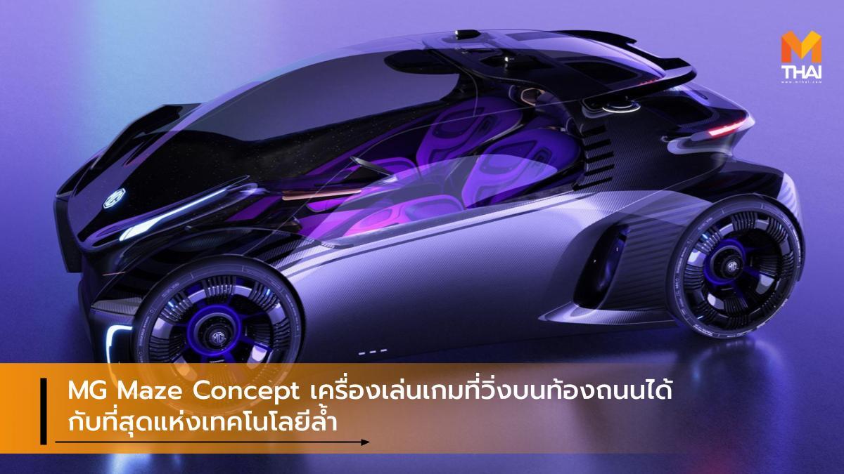 Concept car mg MG Maze Concept SAIC-MG รถคอนเซ็ปต์ เอ็มจี