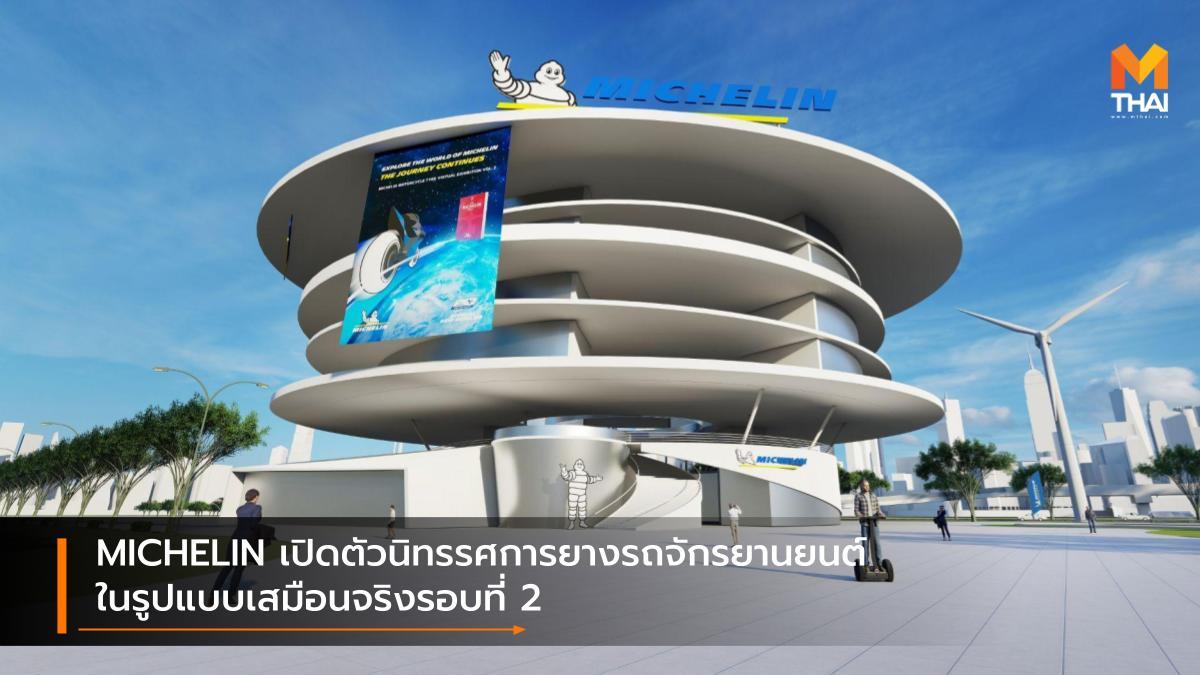 Michelin Michelin Motorcycle Tyre Virtual Exhibition 2021 นิทรรศการเสมือนจริง มิชลิน