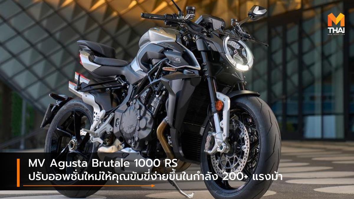 MV Agusta MV Agusta Brutale 1000 RS รถใหม่ เอ็มวี ออกุสต้า