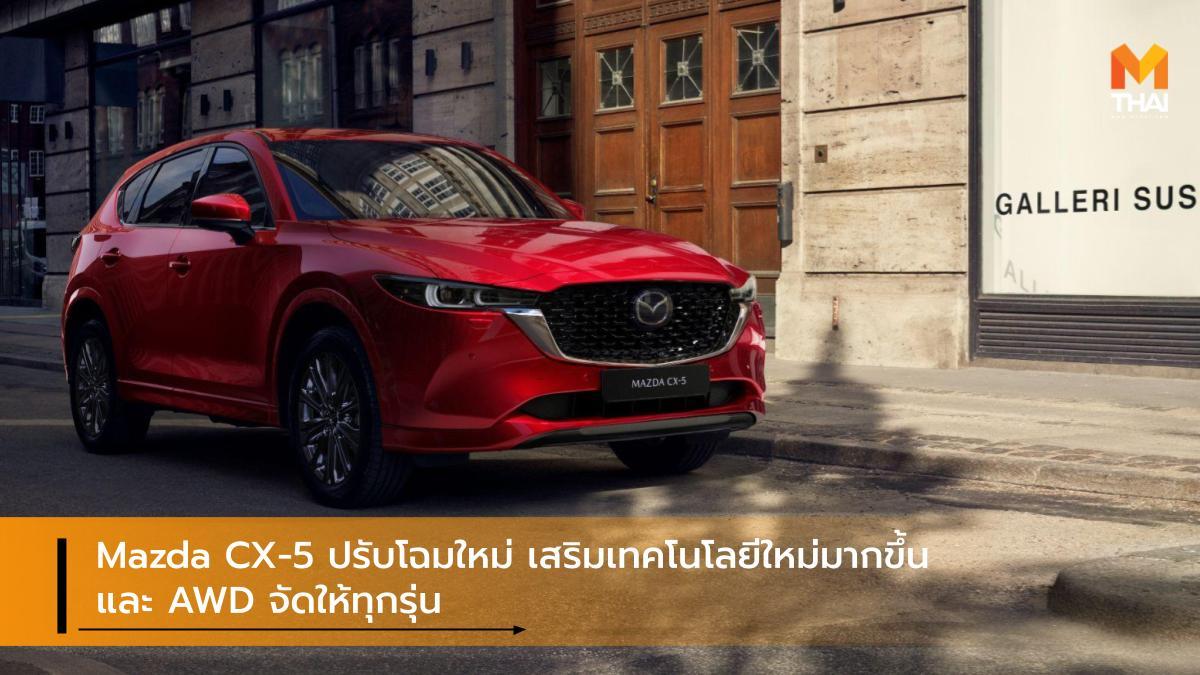 Mazda Mazda CX-5 มาสด้า มาสด้า ซีเอ็กซ์-5 รุ่นปรับโฉม