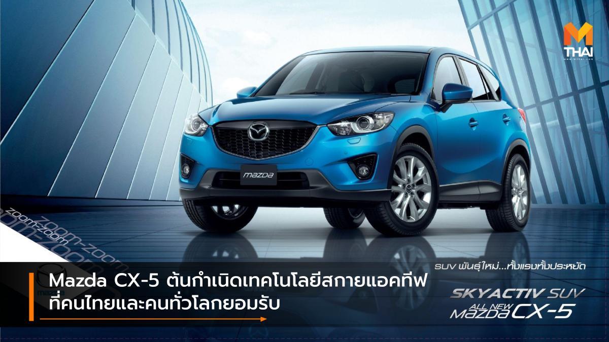 Mazda Mazda CX-5 มาสด้า มาสด้า ซีเอ็กซ์-5