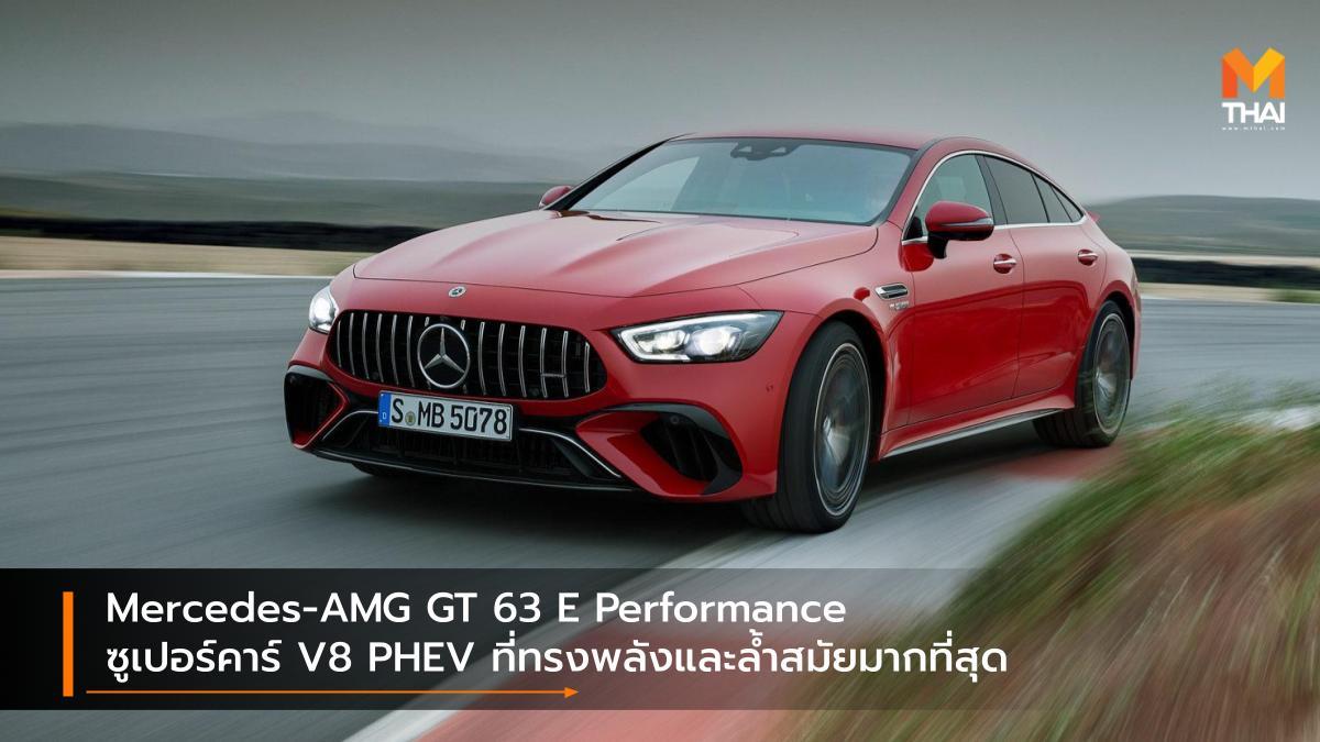 Mercedes-AMG Mercedes-AMG GT 63 E Performance Mercedes-Benz Plug-In HYBRID TheIAA MOBILITY 2021 ปลั๊กอินไฮบริด รถใหม่ เมอร์เซเดส-เบนซ์ เมอร์เซเดส-เอเอ็มจี