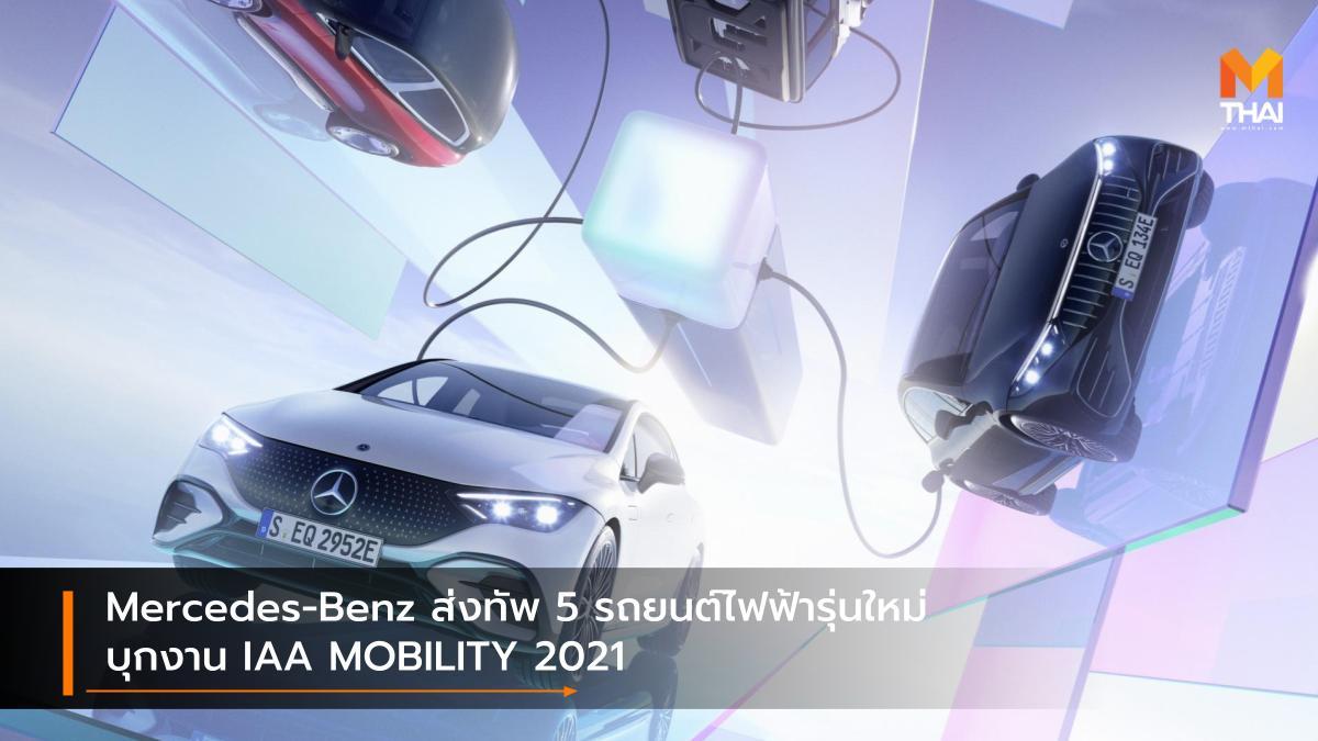 EV car Mercedes-Benz Munich Motor Show 2021 TheIAA MOBILITY 2021 รถยนต์ไฟฟ้า เมอร์เซเดส-เบนซ์