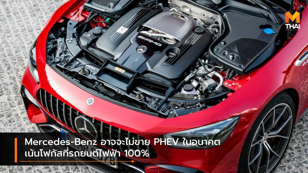 EV car Mercedes-Benz Plug-In HYBRID TheIAA MOBILITY 2021 ปลั๊กอินไฮบริด รถยนต์ไฟฟ้า เมอร์เซเดส-เบนซ์