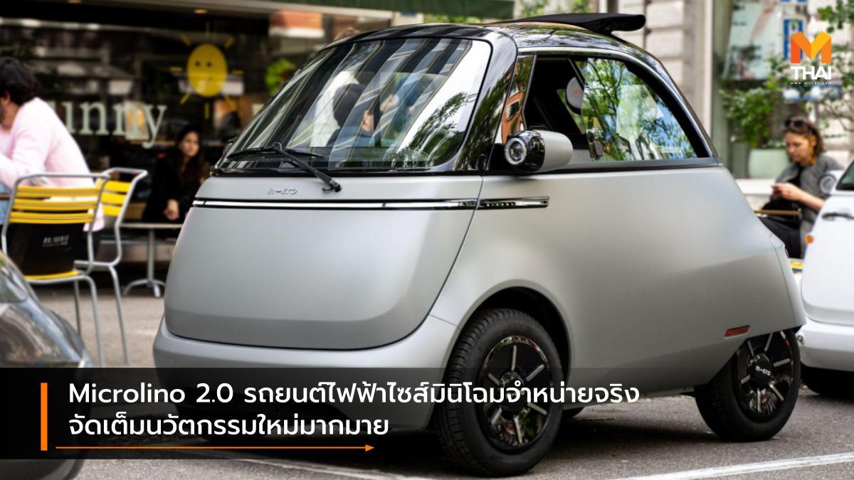 EV car Micro Microlino 2.0 Munich Motor Show 2021 TheIAA MOBILITY 2021 รถยนต์ไฟฟ้า