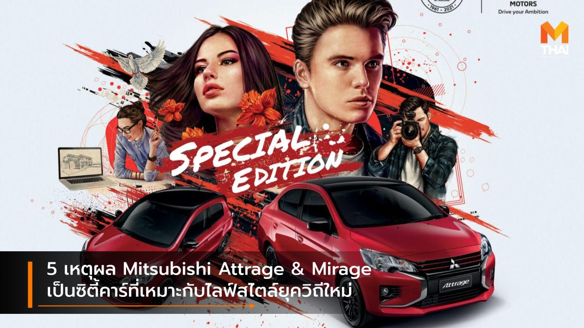 COVID-19 Mitsubishi Mitsubishi Attrage mitsubishi mirage New Normal มิตซูบิชิ มิตซูบิชิ มิราจ มิตซูบิชิ แอททราจ โควิด-19