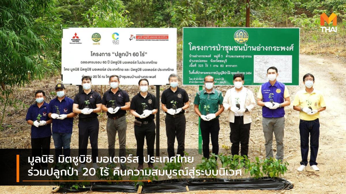 Mitsubishi กรมป่าไม้ ป่าชุมชนบ้านอ่างกระพงศ์ มิตซูบิชิ มูลนิธิ มิตซูบิชิ มอเตอร์ส ประเทศไทย โครงการปลูกป่า