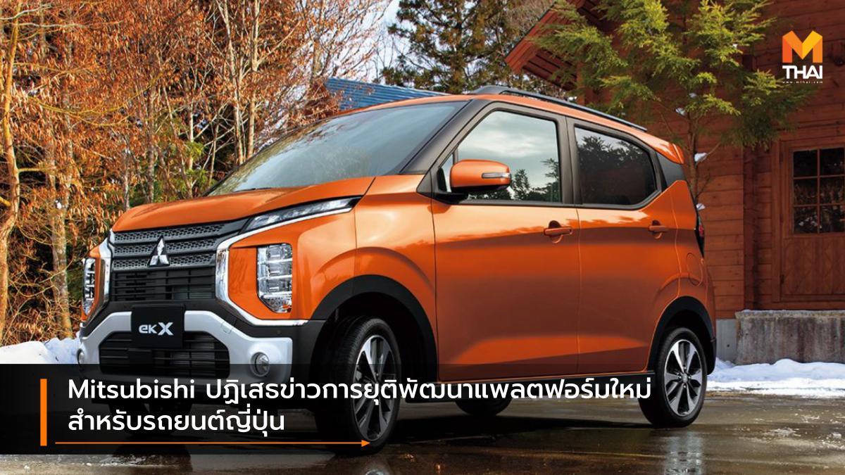 Mitsubishi nissan นิสสัน มิตซูบิชิ