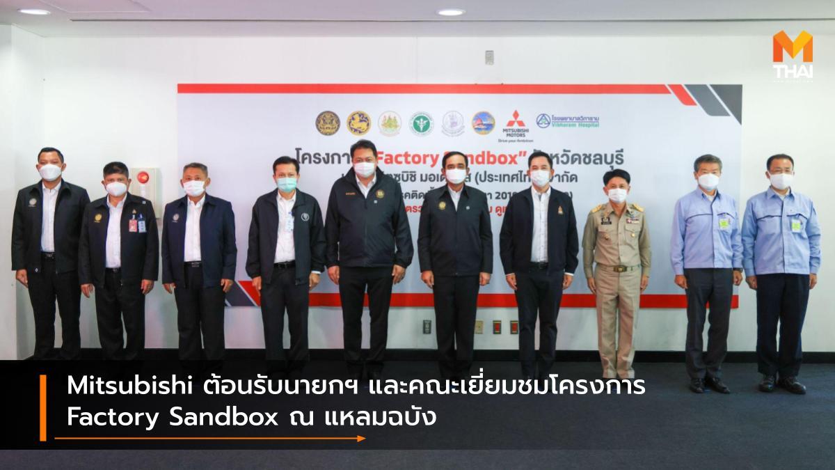 Factory Sandbox Mitsubishi ฉีดวัคซีนโควิด-19 นิคมอุตสาหกรรมแหลมฉบัง มิตซูบิชิ มิตซูบิชิ มอเตอร์ส ประเทศไทย