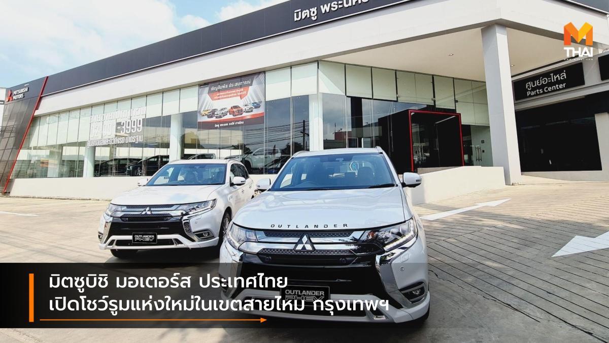 Mitsubishi มิตซู พระนคร สาขาสายไหม มิตซูบิชิ มอเตอร์ส ประเทศไทย ศูนย์บริการมิตซูบิชิ ศูนย์บริการรถยนต์ โชว์รูมรถยนต์