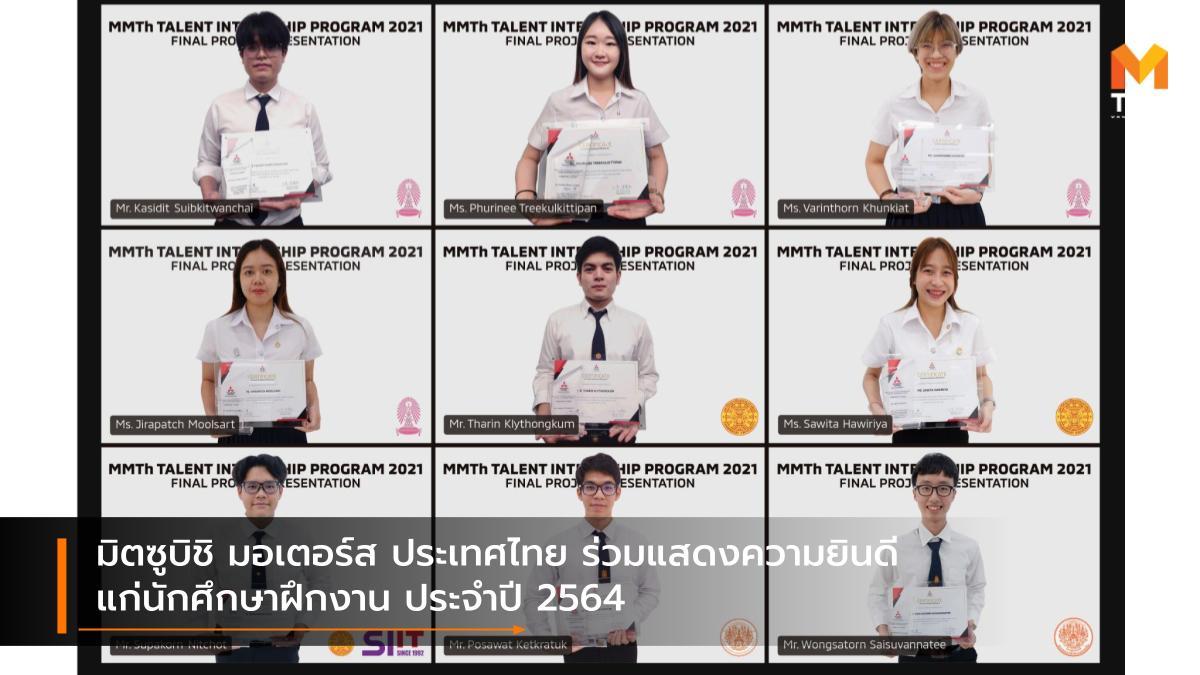 Mitsubishi นักศึกษาฝึกงาน มิตซูบิชิ มิตซูบิชิ มอเตอร์ส ประเทศไทย มูลนิธิ มิตซูบิชิ มอเตอร์ส ประเทศไทย โครงการนักศึกษาฝึกงาน