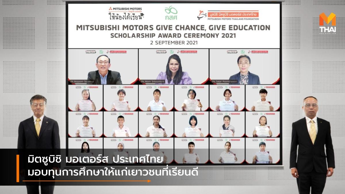 Mitsubishi พิธีมอบทุนการศึกษา มิตซูบิชิ มอเตอร์ส ประเทศไทย มิตซูบิชิ มอเตอร์ส ให้น้องได้เรียน มูลนิธิ มิตซูบิชิ มอเตอร์ส ประเทศไทย