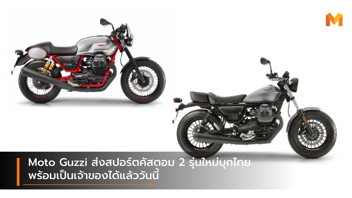 MOTO GUZZI Moto Guzzi V7 III Racer Moto Guzzi V9Bobber รถใหม่ โมโต กุซซี่ โมโต กุซซี่V7 IIIเรเซอร์ โมโต กุซซี่V9 บ๊อบเบอร์