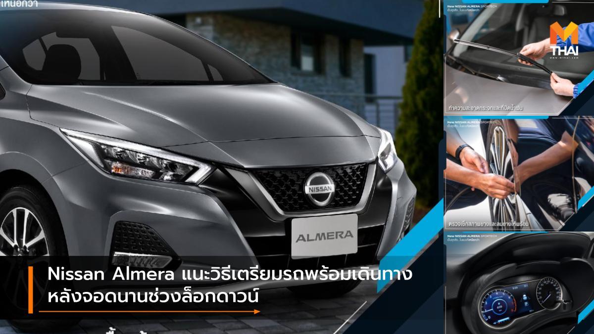 nissan Nissan Almera คลายล็อกดาวน์ ความรู้เรื่องรถ ดูแลรถยนต์ นิสสัน นิสสัน อัลเมร่า