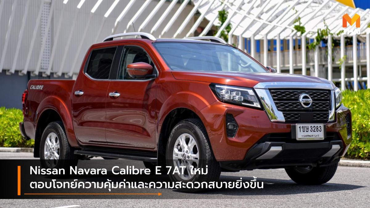 nissan Nissan Navara นิสสัน นิสสัน นาวารา รถใหม่ ราคารถใหม่