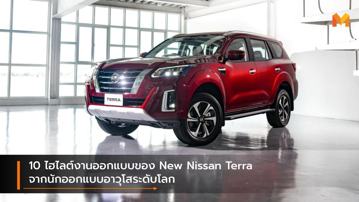 nissan Nissan Terra นิสสัน นิสสัน เทอร์ร่า มร. เคน ลี