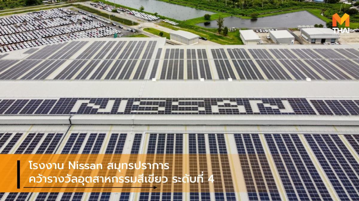 Green Industry nissan กระทรวงอุตสาหกรรม นิสสัน โรงงานสีเขียว
