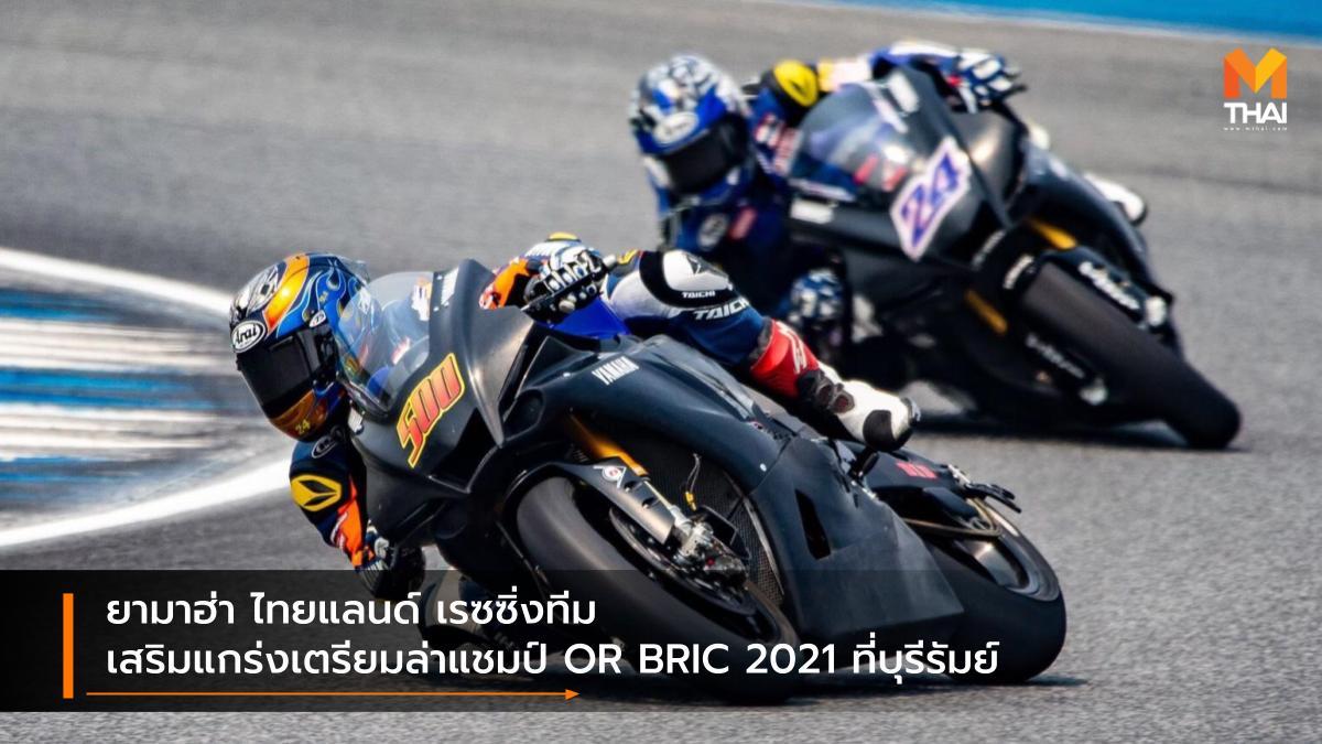 OR BRIC Superbike 2021 YAMAHA THAILAND RACING TEAM บุรีรัมย์ ยามาฮ่า ไทยแลนด์ เรซซิ่งทีม รัฐพงษ์ วิไลโรจน์ สนามช้าง อินเตอร์เนชั่นแนล เซอร์กิต อนุชา นาคเจริญศรี อนุภาพ ซามูล อภิวัฒน์ วงศ์ธนานนท์ โออาร์ บีอาร์ไอซี ซูเปอร์ไบค์ ไทยแลนด์ 2021
