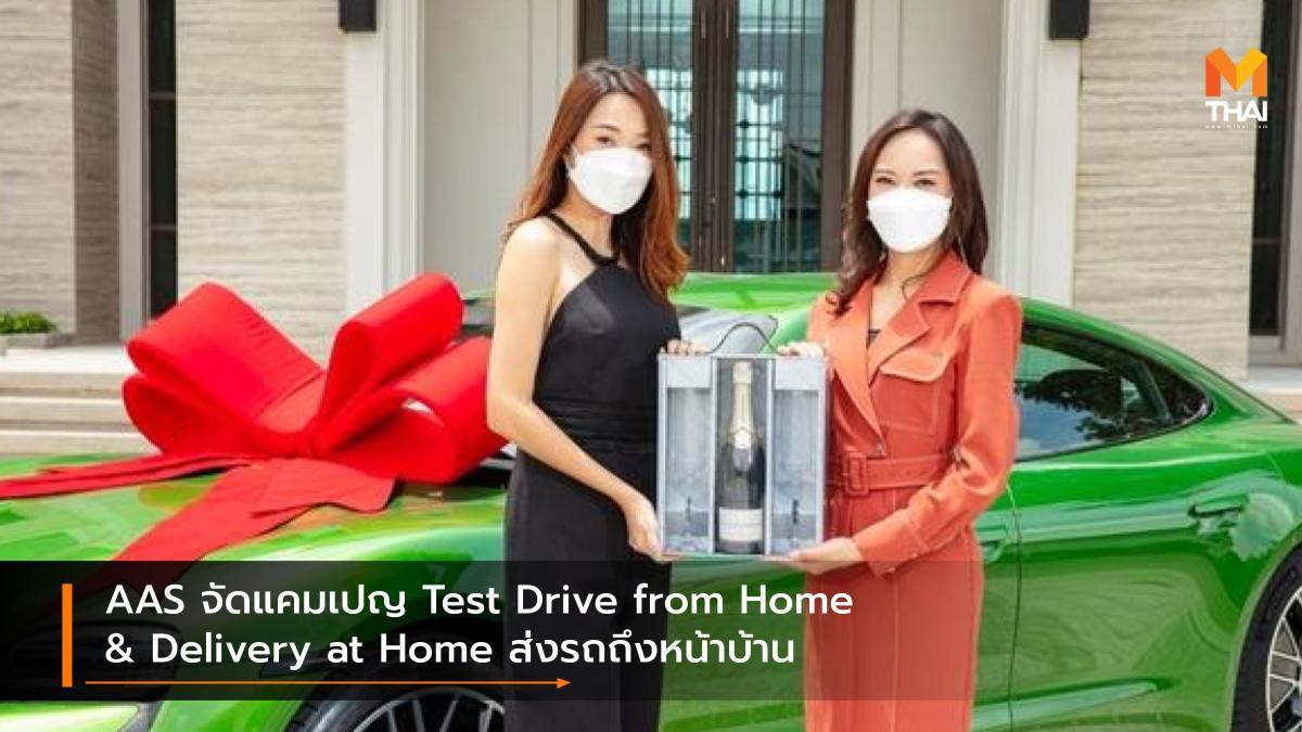 COVID-19 porsche test drive ทดลองขับ บริษัท เอเอเอส ออโต้ เซอร์วิส จำกัด ปอร์เช่ ส่งมอบรถยนต์ โควิด-19