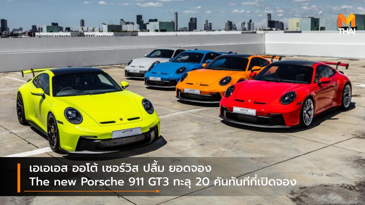 porsche Porsche 911 GT3 บริษัท เอเอเอส ออโต้ เซอร์วิส จำกัด ปอร์เช่ ยอดจองรถ