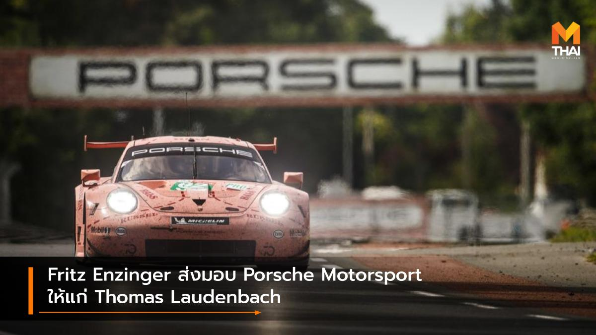 porsche Porsche Motorsport ปอร์เช่ ปอร์เช่ มอเตอร์สปอร์ต