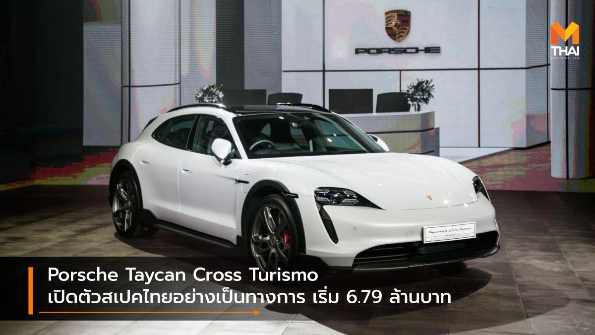 EV car porsche Porsche Taycan Porsche Taycan Cross Turismo ปอร์เช่ ปอร์เช่ ไทคานน์ ครอส ทัวริสโม รถใหม่ ราคารถใหม่ เปิดตัวรถใหม่