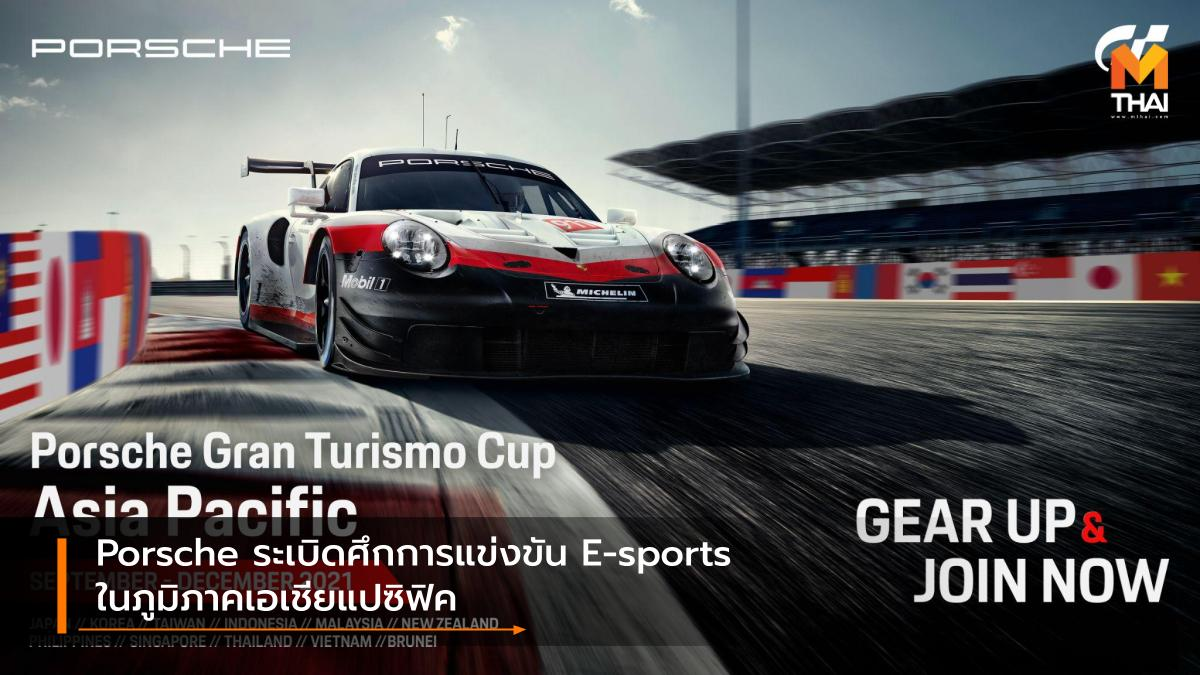 E-sports Playstation 4 porsche Porsche Gran Turismo Cup Asia Pacific ปอร์เช่ อีสปอร์ต