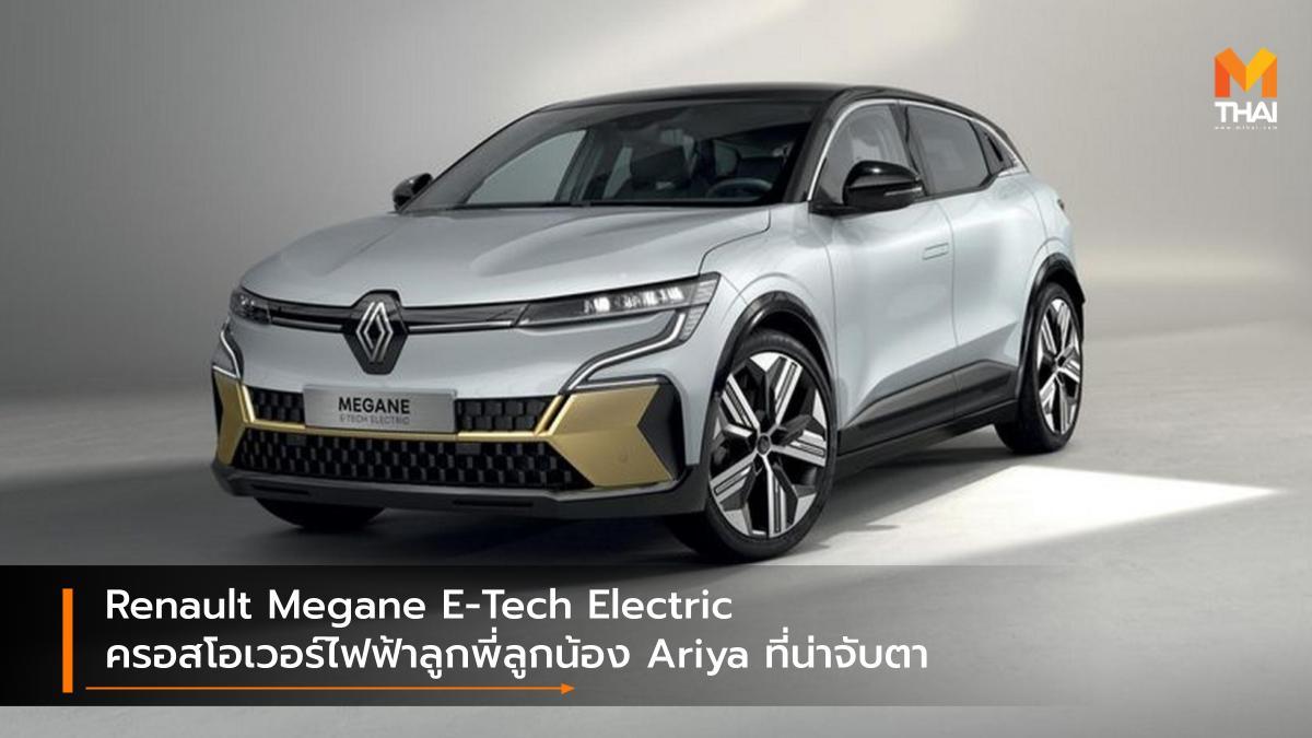 EV car Munich Motor Show 2021 Nissan Ariya Renault Renault Megane Renault Megane E-Tech Electric รถยนต์ไฟฟ้า รถใหม่ เรโนลต์