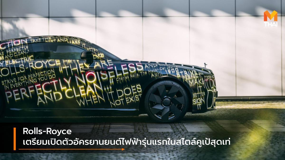 EV car Rolls-Royce Rolls-Royce Spectre EV Teaser ภาพทีเซอร์ รถยนต์ไฟฟ้า โรลส์-รอยซ์
