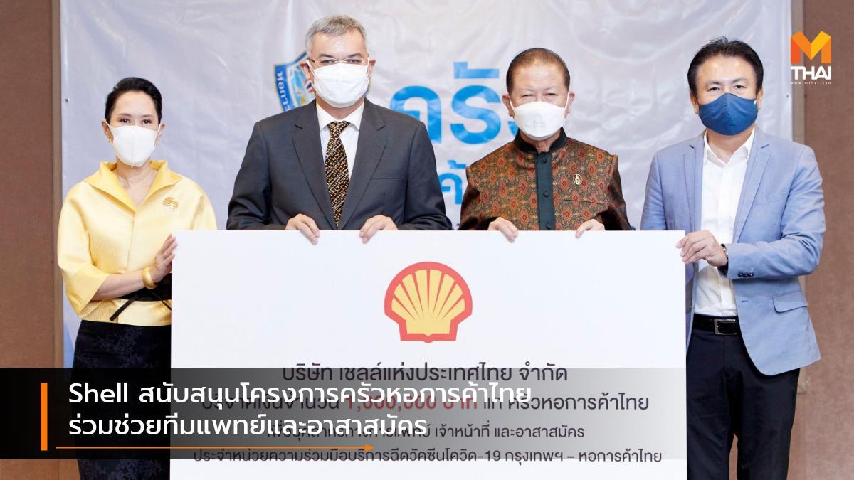 shell ครัวหอการค้าไทย บริจาค หอการค้าไทย เชลล์ เชลล์แห่งประเทศไทย