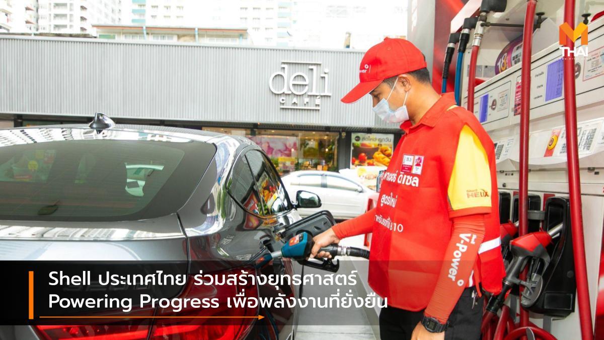 Powering Progress shell เชลล์ เชลล์แห่งประเทศไทย