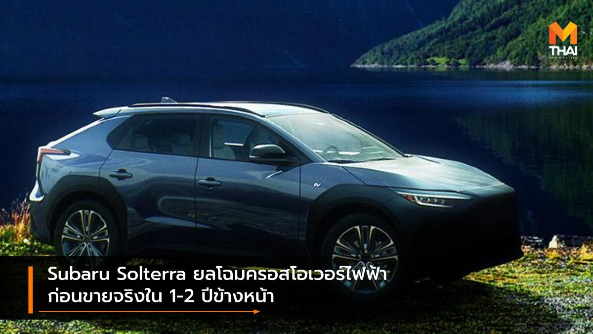 EV car subaru Subaru Solterra Toyota bZ4X concept ซูบารุ รถยนต์ไฟฟ้า